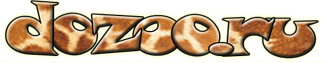 ДуЗу.ру — энциклопедия домашних животных