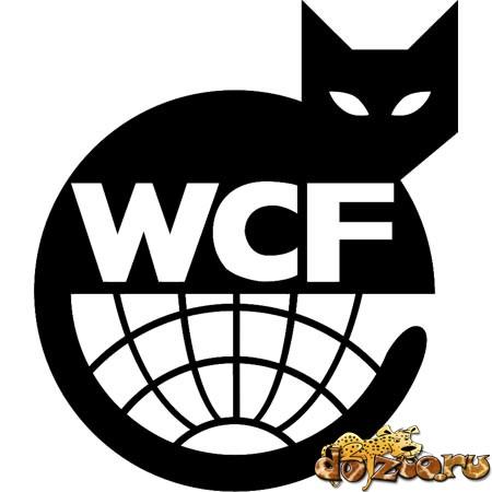 WCF (World Cat Federation, Всемирная Федерация Кошек)